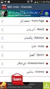 News: BBC Urdu für Android - APK herunterladen
