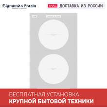 Электрическая <b>индукционная плита</b>, купить по цене от 1750 руб ...