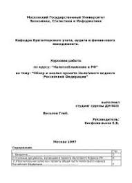 Налоговая система государства налоги и их виды реферат по налогам  Обзор и анализ проекта Налогового кодекса Российской Федерации реферат по налогам скачать бесплатно понятие ставки объект