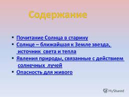 Презентация на тему Курсовая работа Перовой А А учителя  3
