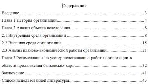 Заключение для отчета по производственной практике на Предприятии