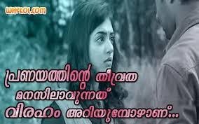 Viraham Malayalam Love Breakup Quote Awesome Breakup Malayalam