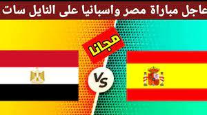 عاجل بث مباشر مباراة مصر واسبانيا على النايل سات - YouTube