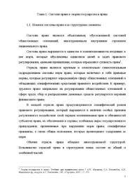 Система права понятие и структура Курсовая Курсовая Система права понятие и структура 5