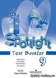 Решебник и гдз на test booklet класс spotlight Эванс Дули Ваулина test booklet 9 класс spotlight Ваулина