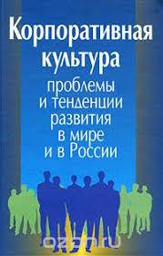 Диплом на тему корпоративная культура компании проблемы  Корпоративная культура Проблемы и тенденции развития в мире и в России
