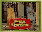 Shabana Azmi Sweekar Kiya Maine Movie