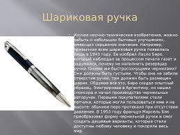 Реферат Изобретения xix века принципиально изменившие жизнь  Изобретения 19 века реферат