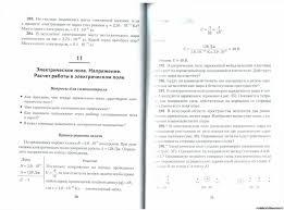 Контрольная работа по физике класс электрическое поле решебник