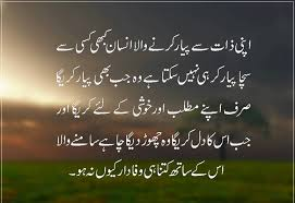 Image result for BEWAFA  quotes