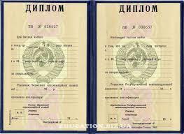 Диплом высшее купить в Украине Диплом специалиста