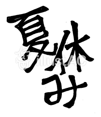 文字夏休みイラスト No 478918無料イラストならイラストac