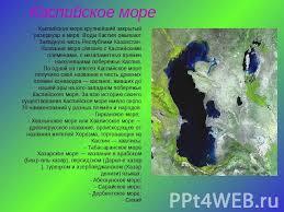 Презентация на тему Республика Казахстан по географии для класса Реферат на тему казахстан для 3 класса