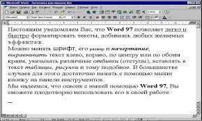 microsoft word Контрольная Контент платформа ru Таким же образом выполняется форматирование и других выделенных фрагментов текста Результат приведен на рис 2 1 4