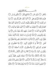 ملف:Sura89.pdf - ويكيبيديا