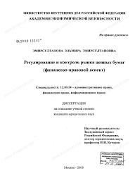 Диссертация на тему Регулирование и контроль рынка ценных бумаг  Диссертация и автореферат на тему Регулирование и контроль рынка ценных бумаг финансово правовой