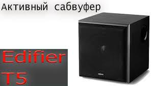 <b>Edifier T5</b> sub. Длинный, скучный обзор... - YouTube