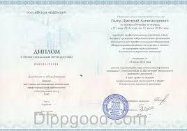 Купить диплом о профессиональной переподготовке Безопасность  Купить диплом о профессиональной переподготовке Безопасность дорожного движения БДД