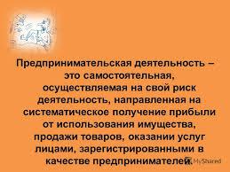 Презентация на тему Н К Елина Гражданско правовая  2 Предпринимательская деятельность