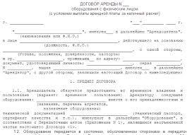 Договор аренды оборудования с физическим лицом образец  договор аренды оборудования