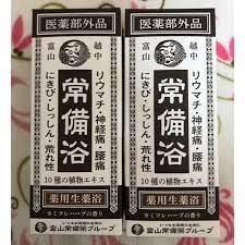 富山 入浴 剤