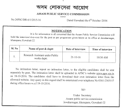 assam public service commission interview schedule for the post of research assistant under public works deptt