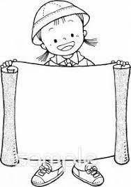生活科イラストなら小学校幼稚園向け保育園向けのかわいい無料