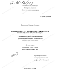 Диссертация на тему Право юридических лиц на деловую репутацию и  Диссертация и автореферат на тему Право юридических лиц на деловую репутацию и его гражданско