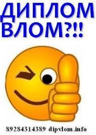 Создание курсовых дипломных работ для вузов Краснодара Прайс  dipvlom