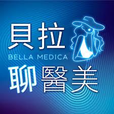 貝拉聊醫美