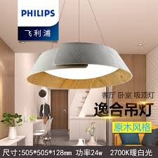 philips led chandelier living room european restaurant chandelier simple creative chinese chandelier 逸合24w 逸合吊灯 with led light source