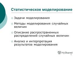 Презентация на тему Дипломная работа Разработка минипортала  6 6 Статистическое моделирование