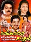 Kamal Haasan Mangamma Sabatham Movie