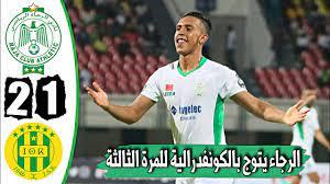 ملخص و أهداف مباراة نهائي كأس الكونفدرالية الرجاء البيضاوي 2-1 شبيبة  القبائل | الرجاء يفوز باللقب 🔥 - YouTube