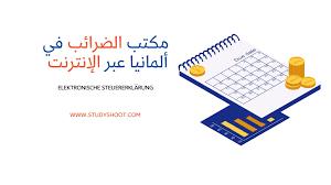 مكتب الضرائب في ألمانيا عبر الإنترنت 2021 « STUDYSHOOT
