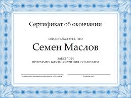 Сертификат об окончании синего цвета office templates Сертификат об окончании синего цвета