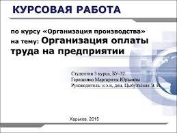 Финансы организаций Курсовая работа Курсовая работа по дисциплине финансы предприятия