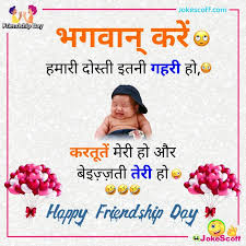 top 10 funny sms for friendship day