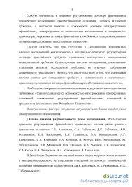 регулирование договора франчайзинга в международном частном праве Правовое регулирование договора франчайзинга в международном частном праве