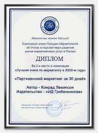 Достижения бренда grebennikov business career Диплом Гильдии маркетологов Журнал Маркетинг и маркетинговые исследования