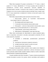Отчет о прохождении педагогической практики в школе города Гомеля  Отчет о прохождении педагогической практики в школе города Гомеля проведение уроков математики в 9 и 8 классах