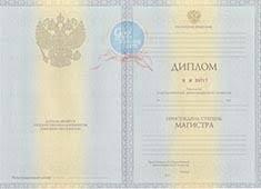 Купить диплом магистра на бланке ГОЗНАК goz diploma com Диплом магистра 2012 2013 гг