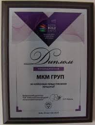 Компания МКМ ГРУП награждена дипломом за лучшую презентацию  Компания МКМ ГРУП награждена дипломом за лучшую презентацию продукции