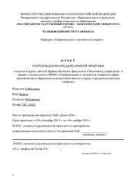 Ознакомление с торговым предприятием отчет по практике ДагФиш  Опубликовано Суббота Июль 13 2013 Отчет по практике Товароведение и экспертиза товаровотчет по практике Отчет по практике ознакомление с розничной