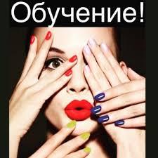 дипломная работа на Обучение курсы в Кыргызстан на kg  Полный курс ногтевого сервиса в Бишкек