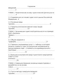 Управление предприятием docsity Банк Рефератов Это только предварительный просмотр