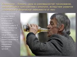 Рефераты лекции и доклады на тему алкоголизм Радуга алкоголизм как болезнь