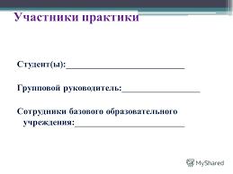 Презентация на тему БОУ ОО СПО Омский колледж профессиональных  3 Участники