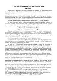 Механизм реализации защиты прав и законных интересов граждан и  Гражданско правовые способы защиты прав курсовая по праву скачать бесплатно коммерческий суд третейский соглашение споров