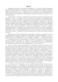 Балет реферат по музыке скачать бесплатно искусство русский век  Скачать документ